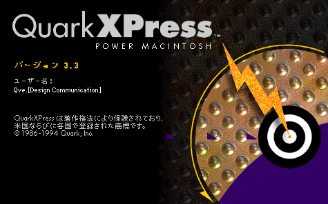 QuarkXPress3.3J