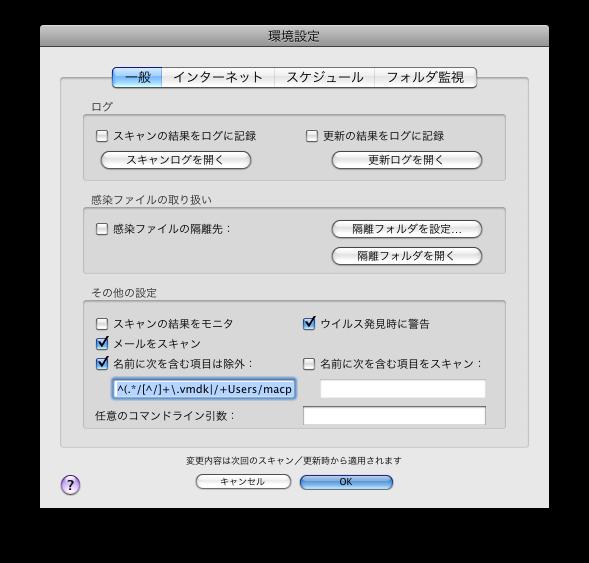 環境設定のスクリーンショット(一般タブ)