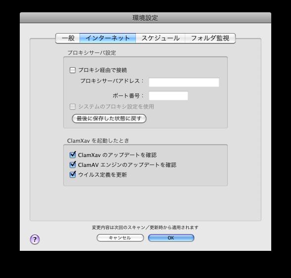 環境設定のスクリーンショット(インターネットタブ)