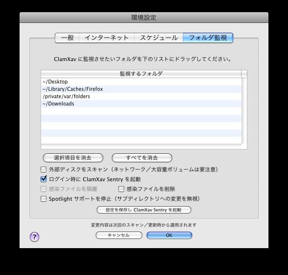 環境設定のスクリーンショット(フォルダ管理タブ)