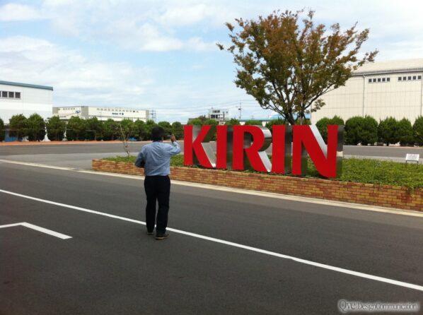 新工場入り口の「KIRIN」ロゴ。でっかい!(手前に写るは某溶工所の社長殿)